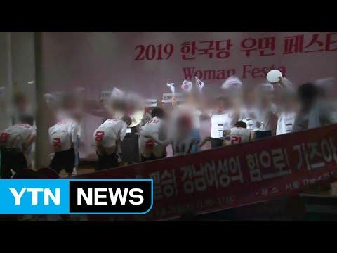 한국당, 이번엔 '엉덩이춤' 논란? / YTN