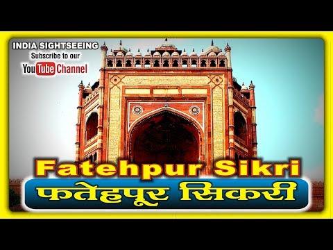 फतेहपुर सिकरी की जानकारी हिंदी में   Information of Fatehpur Sikri in Hindi