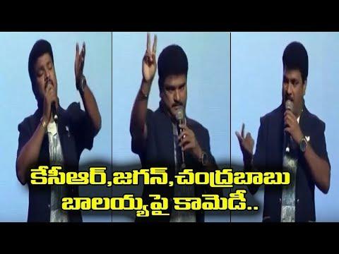 Siva Reddy Imitates YS Jagan, CM Chandrababu & CM KCR | Siva Reddy Mimicry | TV5 News