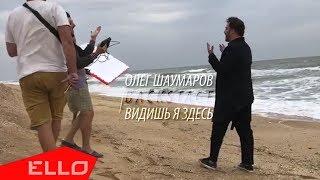 Олег Шаумаров - Видишь я здесь (Backstage)