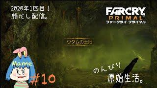 [Far Cry Primal #10]のんびりファークライプライマル女性実況