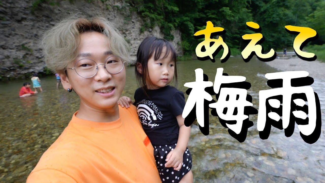 韓国人が日本の梅雨に感動した理由│群馬県グリーンパーク吹割 Amityキャンピングカー