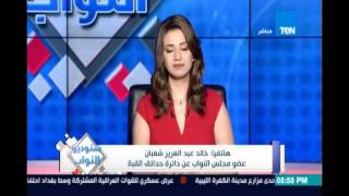 النائب خالد عيد العزيز ينعي النائب سيد فراج ويكشف أخر طلب طلبه منه النائب  الراحل