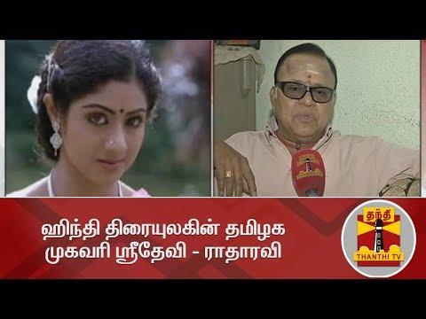 Sridevi was the address of TN, in Hindi Film Industry - Radha Ravi