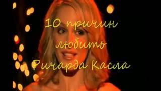 10 причин любить Ричарда Касла