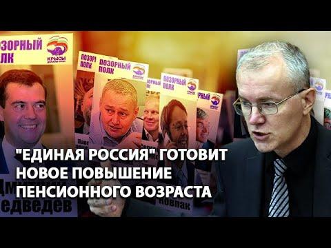 """""""Единая Россия"""" готовит новое повышение пенсионного возраста"""