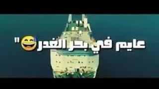 مهرجان عايم في بحر الغدر   شط النداله مليان l شعبي مكسر مصر 2019 النسخة ا 1