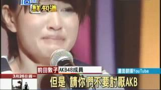 日本超人氣女子團體「AKB48」的主要成員前田敦子,這個月25號,在演唱會...