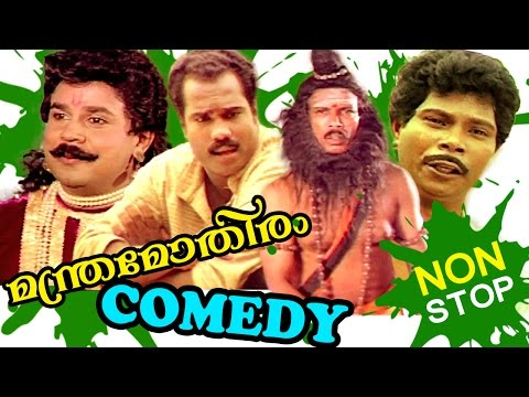 Non Stop Comedy | Manthramothiram Comedy Movie | Comedy Scenes
