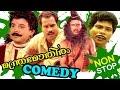 Non Stop Comedy | Manthramothiram Comedy Movie | Comedy Scenes