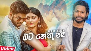 Mata Hethu Ne - Pawan Minon New Music Video 2019 | Pawan Minon New Songs 2019