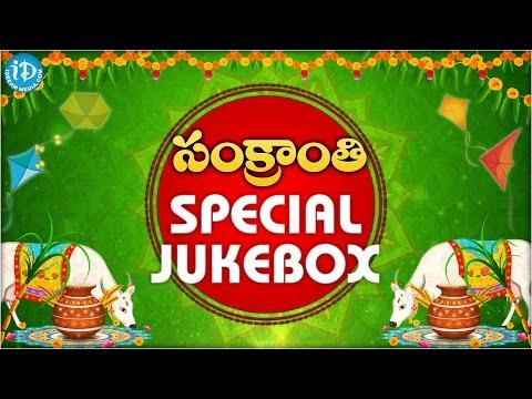 Sankranti Special Super Hit Video Songs Jukebox || Telugu Video Songs Jukebox
