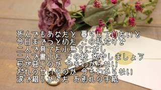 岡林信康さんの「手紙」も歌っています。こちらも、ぜひ聴いてください...