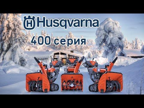 Гусеничные  снегоуборщики Husqvarna ST 424T, ST 427T, ST 430T профессиональная серия
