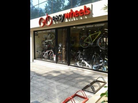 Ποδήλατα Easywheels