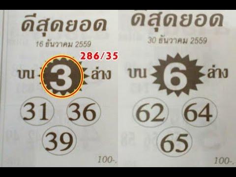 เลขเด็ดงวดนี้ 30/12/59 หวยซองดีสุดยอด (งวดที่แล้วมา 1 ตัว)