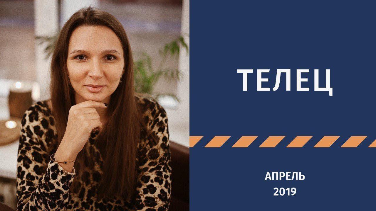 ТЕЛЕЦ – гороскоп на АПРЕЛЬ 2019 год от Натальи Алешиной