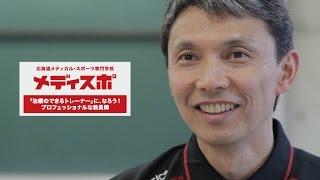 北海道メディスポ プロフェッショナルな教員 込山明先生