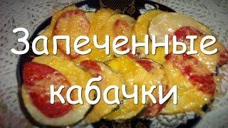 Запеченные кабачки с сыром в духовке, простой рецепт закуски из кабачков