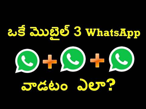 How To Use 3 WhatsApp Account In One Mobile Telugu