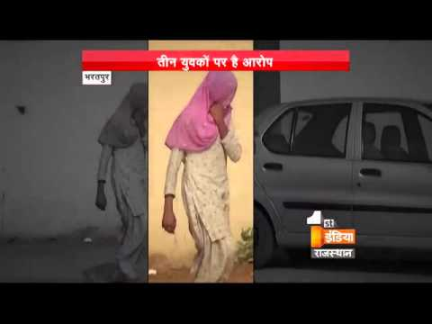 Gang rape occurred in Bharatpur | Dial 100