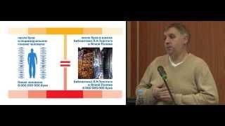 Секвенирование нового поколения: онкологические аспекты