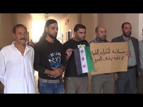 وقفة احتجاجية تندد بالاعتداء على الكوادر الطبية ببلدة الأتارب غرب حلب  - 16:52-2018 / 9 / 16