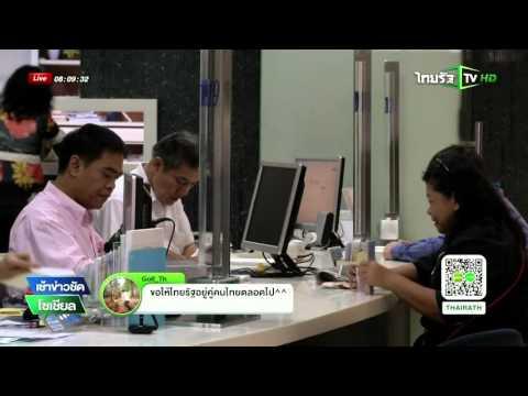 กรุงไทยแจงเหตุระบบล่ม | 01-12-58 | เช้าข่าวชัดโซเชียล | ThairathTV