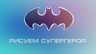 Как нарисовать бэтмена - Рисовашки часть 4(Спасибо за просмотры! Музыка: Dj Champion – No Heven Посмотреть финальный вариант рисунка можно здесь http://sta.sh/025ag8f60..., 2015-07-21T10:01:27.000Z)