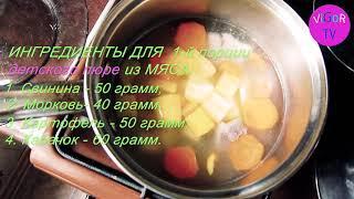 Рецепт детского овощного пюре с мясом. Рецепт ребенку до года.