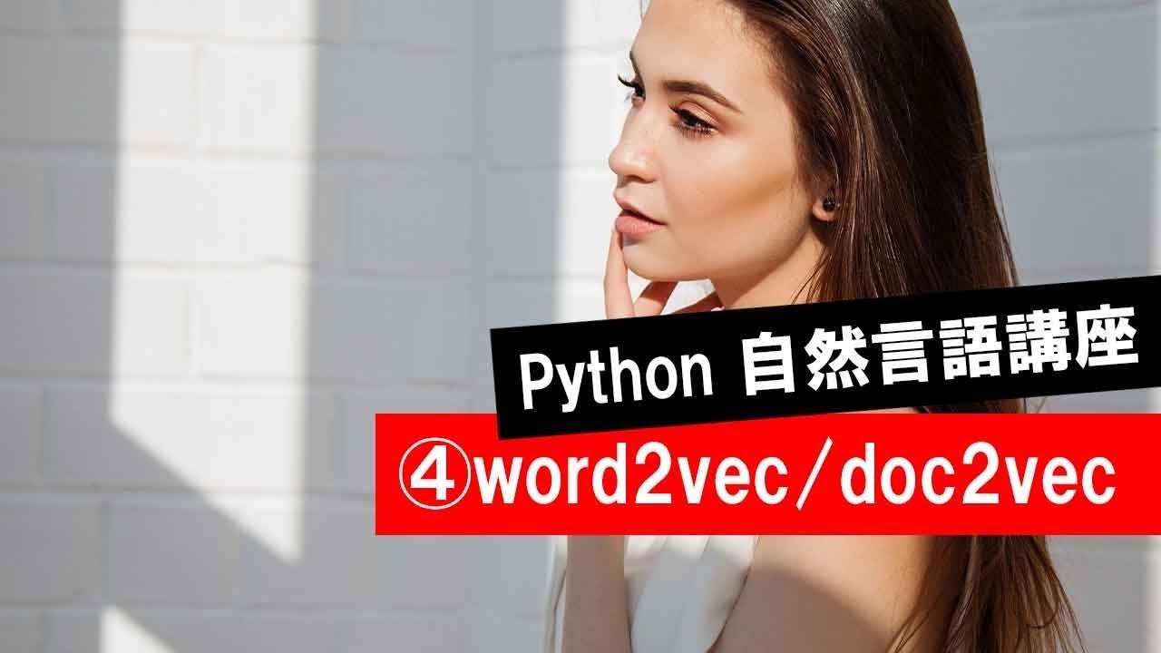 【第4回】単語と文章のベクトル化(word2vec/doc2vec)(Python自然言講座・ニューラルネット・自然言語・形態素 ...