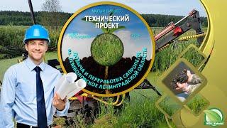 Добыча и переработка сапропеля месторождения оз Лемболовское