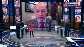 Гордон на канале 'Россия 1': Путин — преступник!