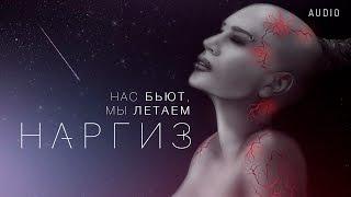 Наргиз - Нас Бьют Мы Летаем