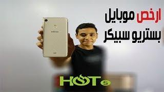 انفينكس هوت 5 | Infinix Hot 5 | ارخص هاتف بستريو سبيكر