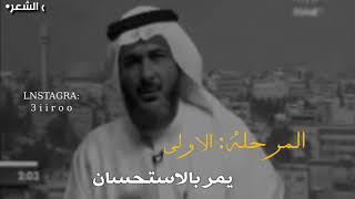 مراحل العشق الدكتور طارق الحبيب..||