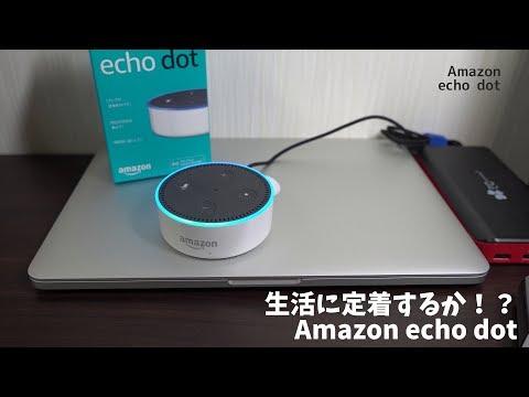 みんな飽きずに使ってる?良い使い方を教えて!Amazon Echo Dotに1時間で飽きた