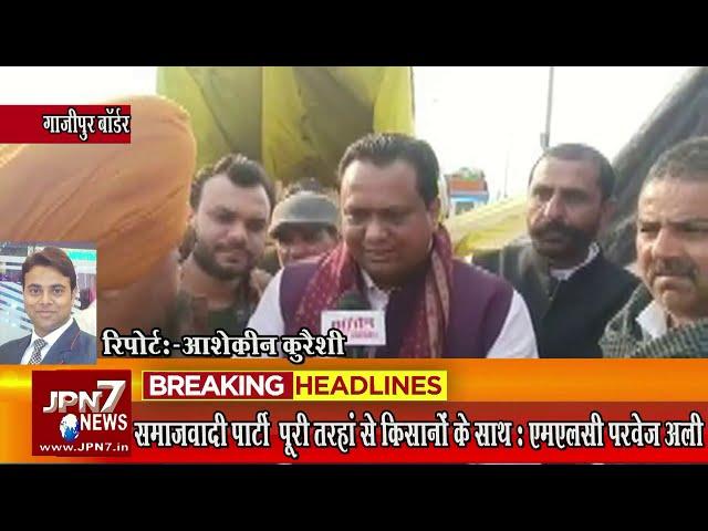 गाज़ीपुर बॉर्डर :  किसान आंदोलन में पहुंचे एमएलसी परवेज़ अली, काले कानून वापस लेने की मांग#JPN7NEWS