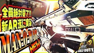 最強武器 新武器 AR ManOWar マンオーウォー マンオー ドリームクリスタル ASM10 シーズン2 アプデ 性能 比較 解説 CODモバイル実況者が初心者必見の最新お役立ち ...