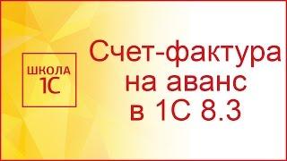 Счет-фактура на аванс в 1С 8.3 Бухгалтерия
