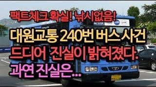 대원교통 240번 버스사건 드디어 진실이 밝혀졌다. 과연 진실은... [심심할 때 보는 TV]