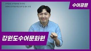 수어공문[수어문화원 20-019]