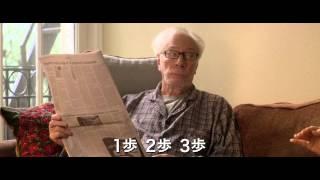 映画『トレヴィの泉で二度目の恋を』予告編