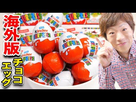 【激レア】海外版チョコエッグ24個開封!Kinder Surprise