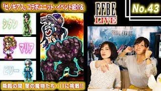 FFBE LIVE第43弾! しろくろちゃんねるのちゅうにーとGGGチャンネルのみ...