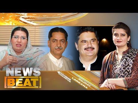 News Beat - SAMAA TV - Paras Jahanzeb - 14 July 2017