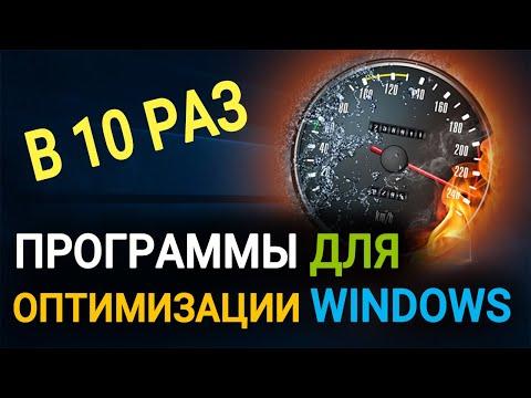 Лучшие бесплатные программы для оптимизации Windows 10, 8, 7. Как ускорить Windows?