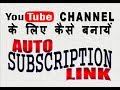 How To Make A Auto Subscription Link For Your Youtube Channel mp3