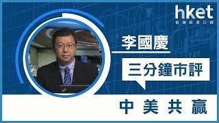 李國慶:中美共贏(2018年5月21日)