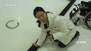 [北京2022]探访国家残疾人冰上运动比赛训练馆|体坛风云 - YouTube